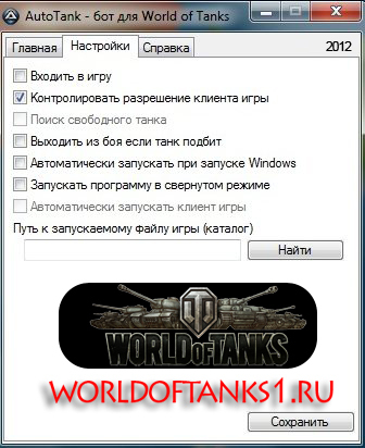 Autotank world of tanks (бот для wot), прокачка танков и получение.
